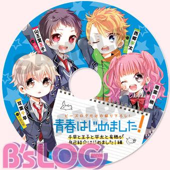 bslog07_furoku_01.jpg