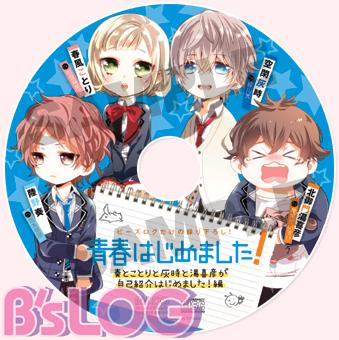 bslog08_furoku_01.jpg