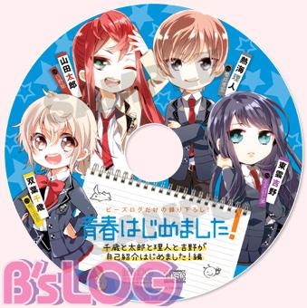 bslog09_furoku_01.jpg