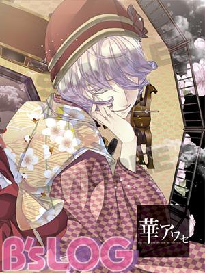 bslog09_furoku_04.jpg