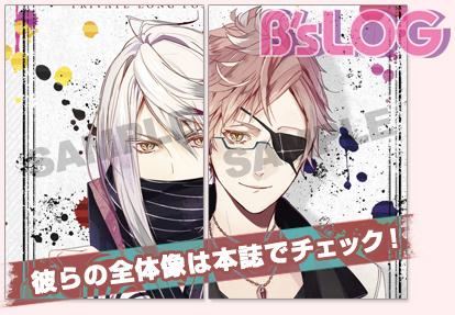 bslog12_20141008_furoku01.jpg