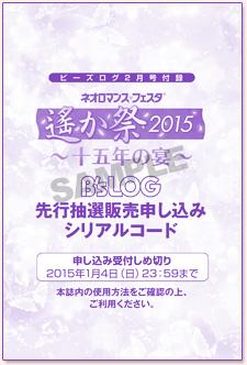 bslog2_20141209_furoku01.jpg