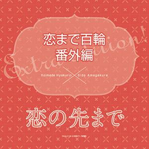 20140925_koimade2.jpg