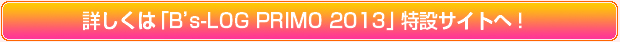 primo_20120213_btn.jpg