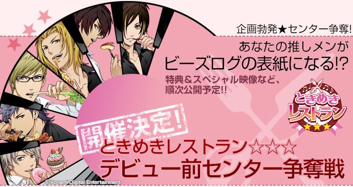 tokiresu01_20121120.jpg